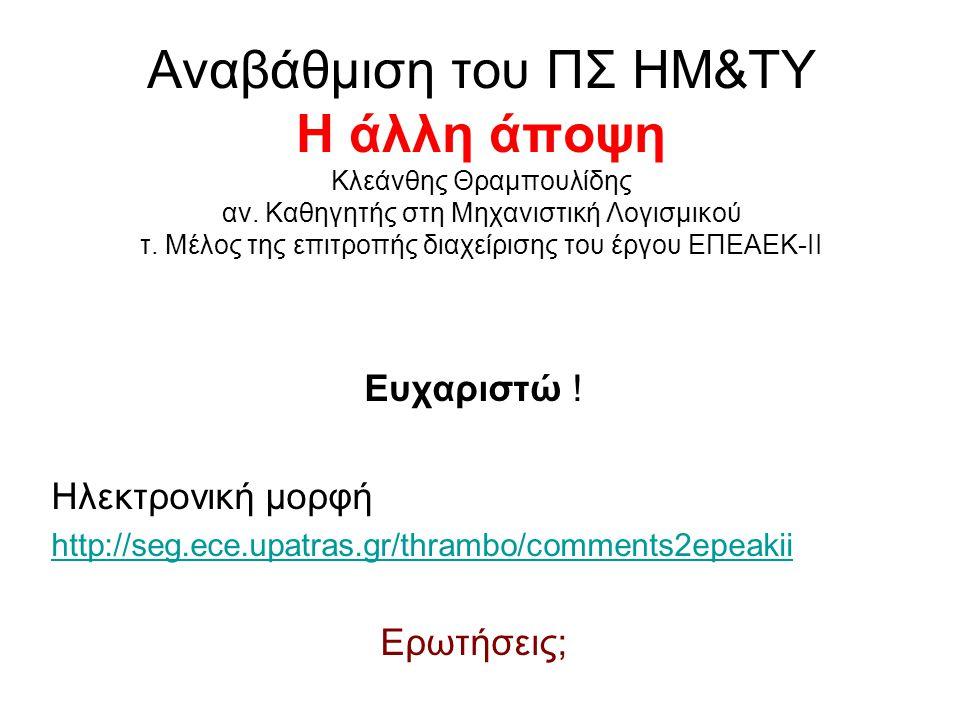 Αναβάθμιση του ΠΣ ΗΜ&ΤΥ Η άλλη άποψη Κλεάνθης Θραμπουλίδης αν. Καθηγητής στη Μηχανιστική Λογισμικού τ. Μέλος της επιτροπής διαχείρισης του έργου ΕΠΕΑΕ