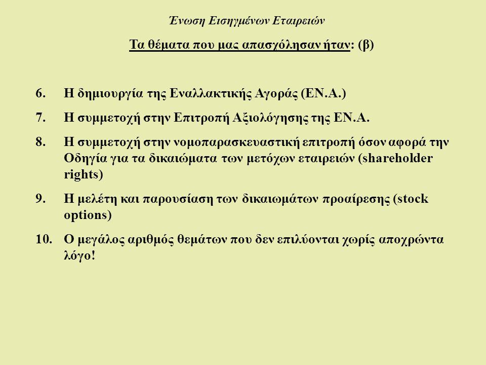 Ένωση Εισηγμένων Εταιρειών Τα θέματα που μας απασχόλησαν ήταν: (β) 6.Η δημιουργία της Εναλλακτικής Αγοράς (ΕΝ.Α.) 7.Η συμμετοχή στην Επιτροπή Αξιολόγησης της ΕΝ.Α.