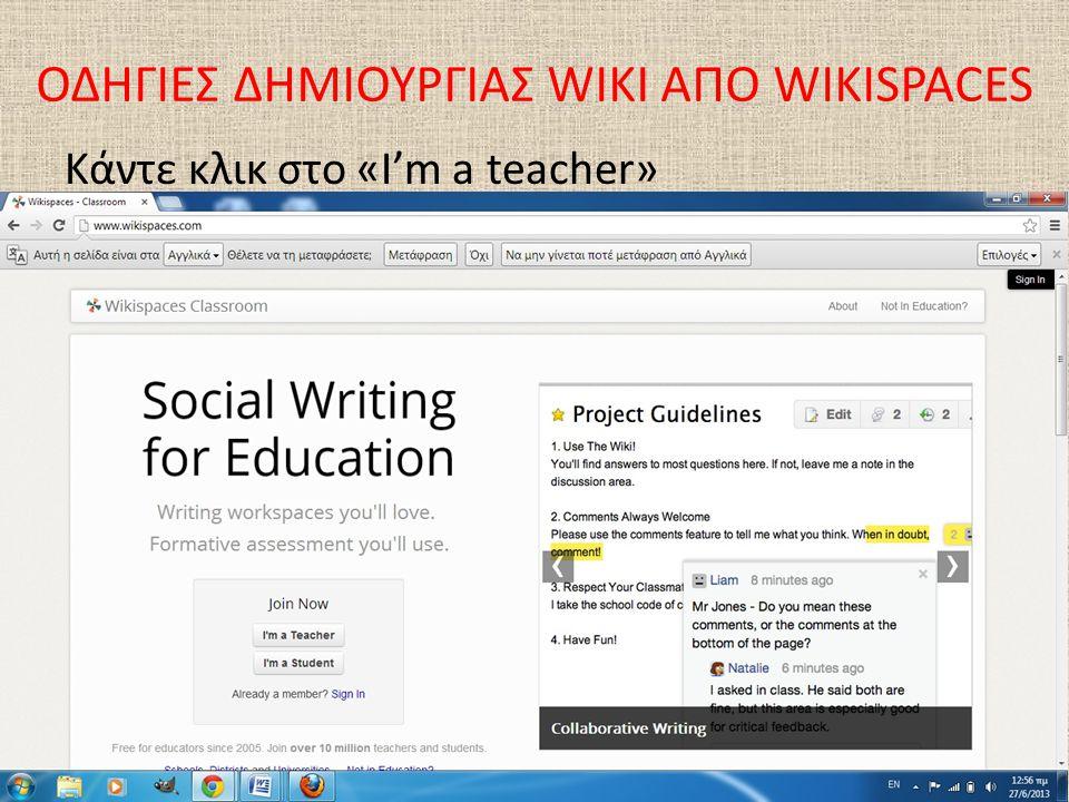 ΟΔΗΓΙΕΣ ΔΗΜΙΟΥΡΓΙΑΣ WIKI ΑΠΟ WIKISPACES Κάντε κλικ στο «I'm a teacher»
