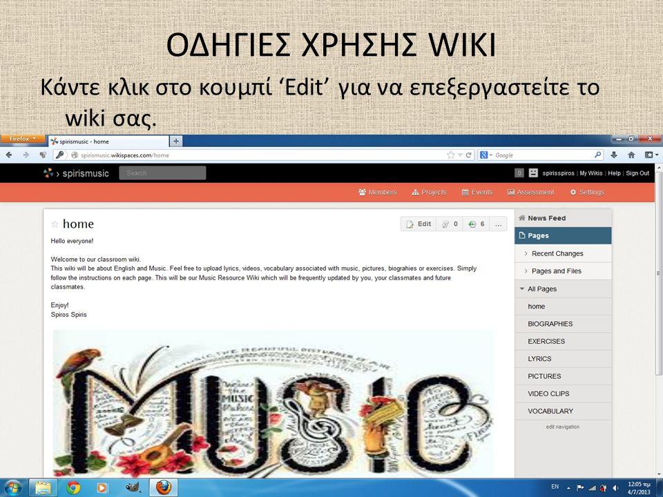 ΟΔΗΓΙΕΣ ΧΡΗΣΗΣ WIKI Κάντε κλικ στο κουμπί 'Edit' για να επεξεργαστείτε το wiki σας.