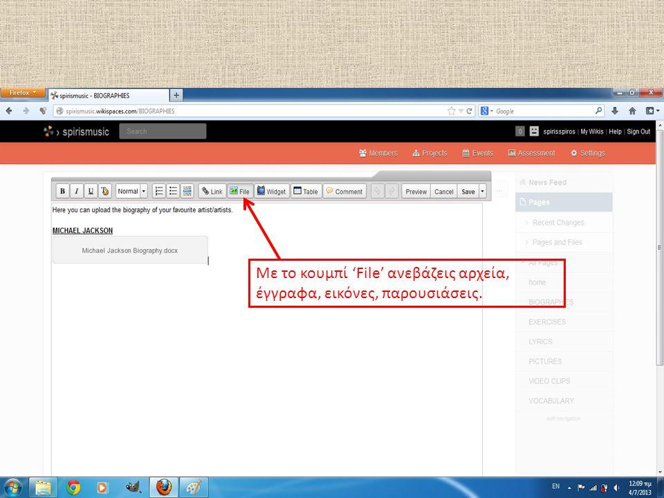 Με το κουμπί 'File' ανεβάζεις αρχεία, έγγραφα, εικόνες, παρουσιάσεις.