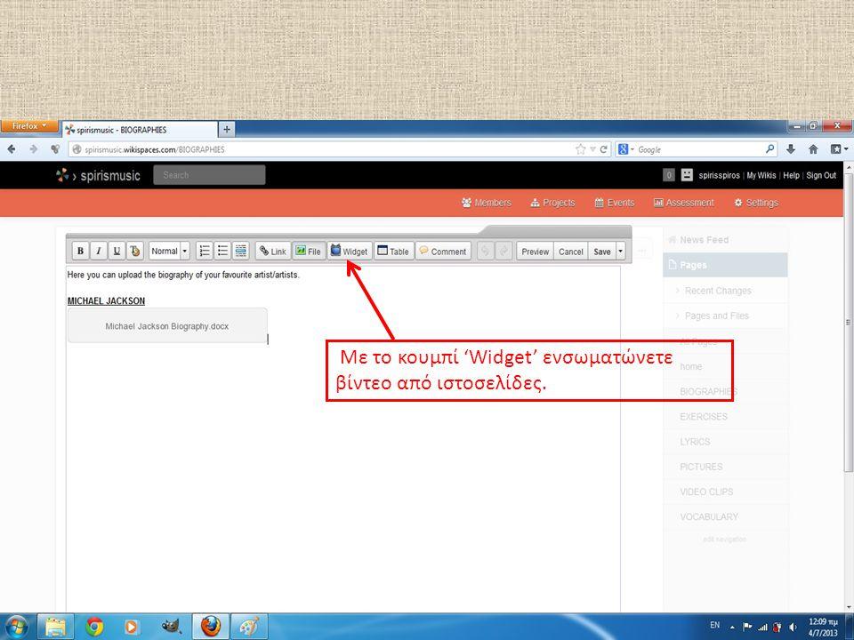 Με το κουμπί 'Widget' ενσωματώνετε βίντεο από ιστοσελίδες.