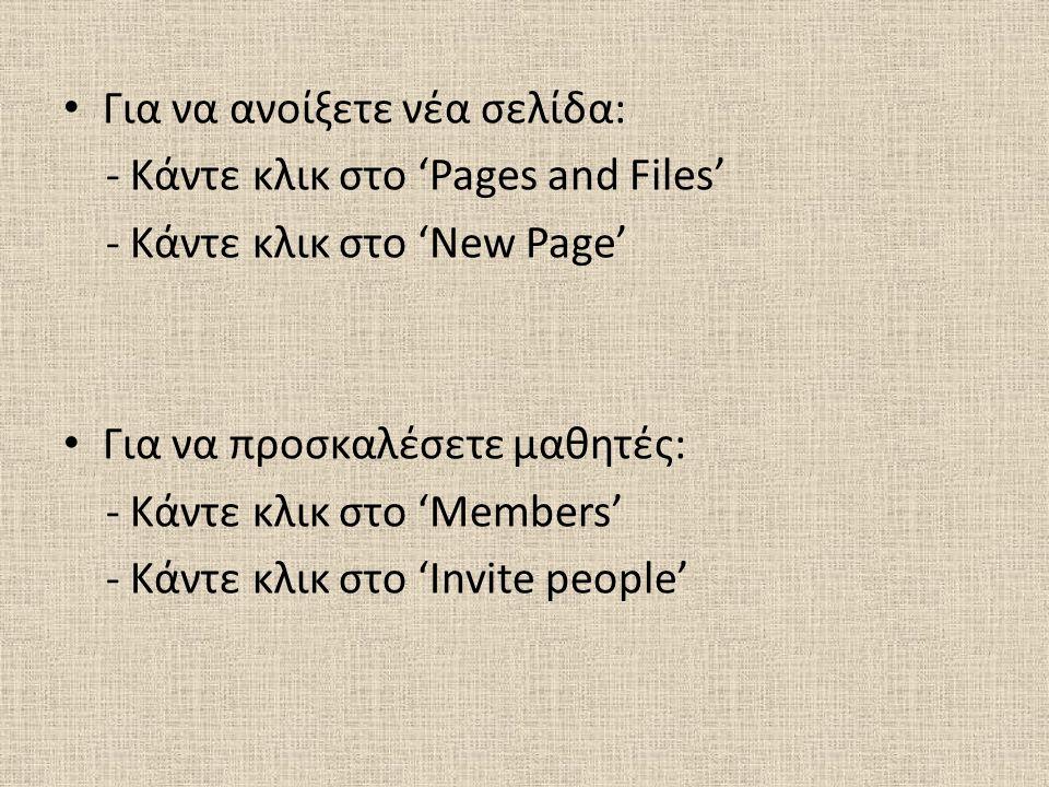 • Για να ανοίξετε νέα σελίδα: - Κάντε κλικ στο 'Pages and Files' - Κάντε κλικ στο 'New Page' • Για να προσκαλέσετε μαθητές: - Κάντε κλικ στο 'Members' - Κάντε κλικ στο 'Invite people'
