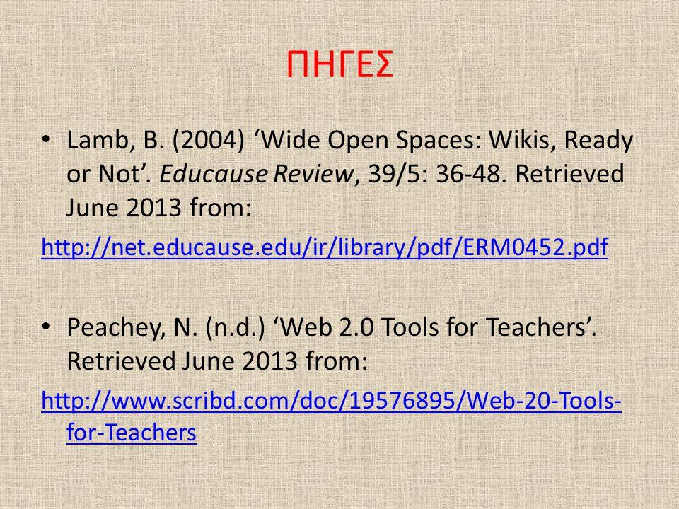 ΠΗΓΕΣ • Lamb, B. (2004) 'Wide Open Spaces: Wikis, Ready or Not'.