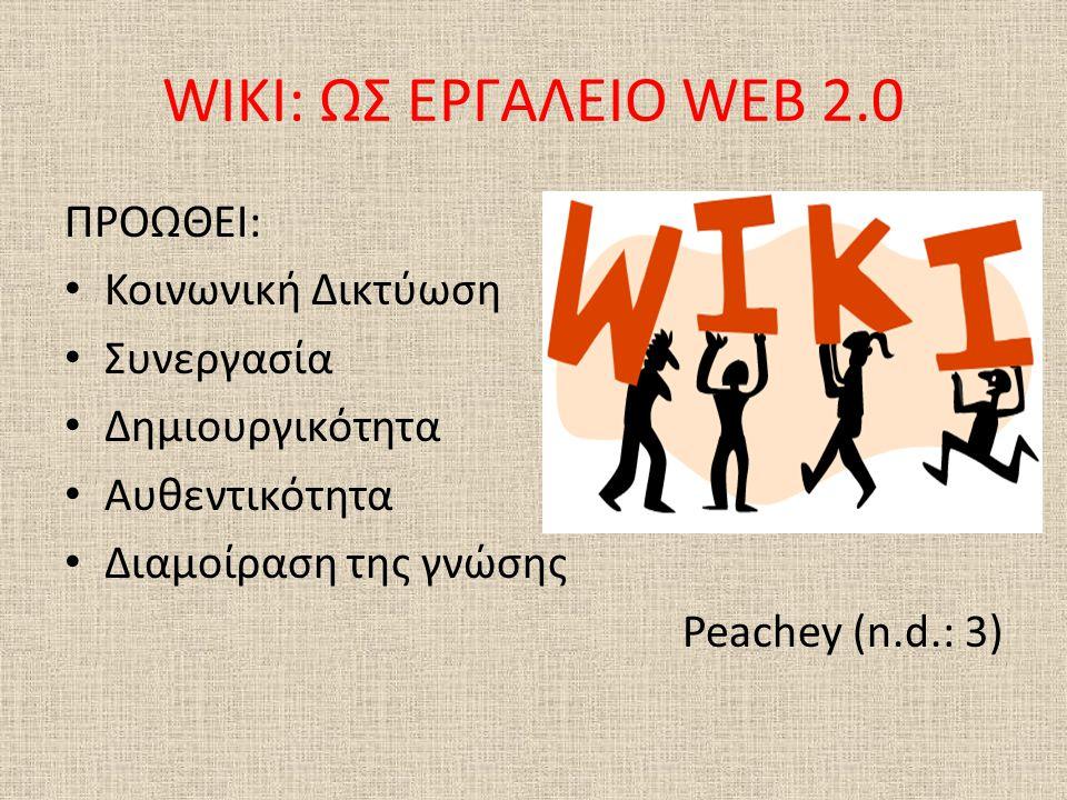WIKI: ΩΣ ΕΡΓΑΛΕΙΟ WEB 2.0 ΠΡΟΩΘΕΙ: • Κοινωνική Δικτύωση • Συνεργασία • Δημιουργικότητα • Αυθεντικότητα • Διαμοίραση της γνώσης Peachey (n.d.: 3)