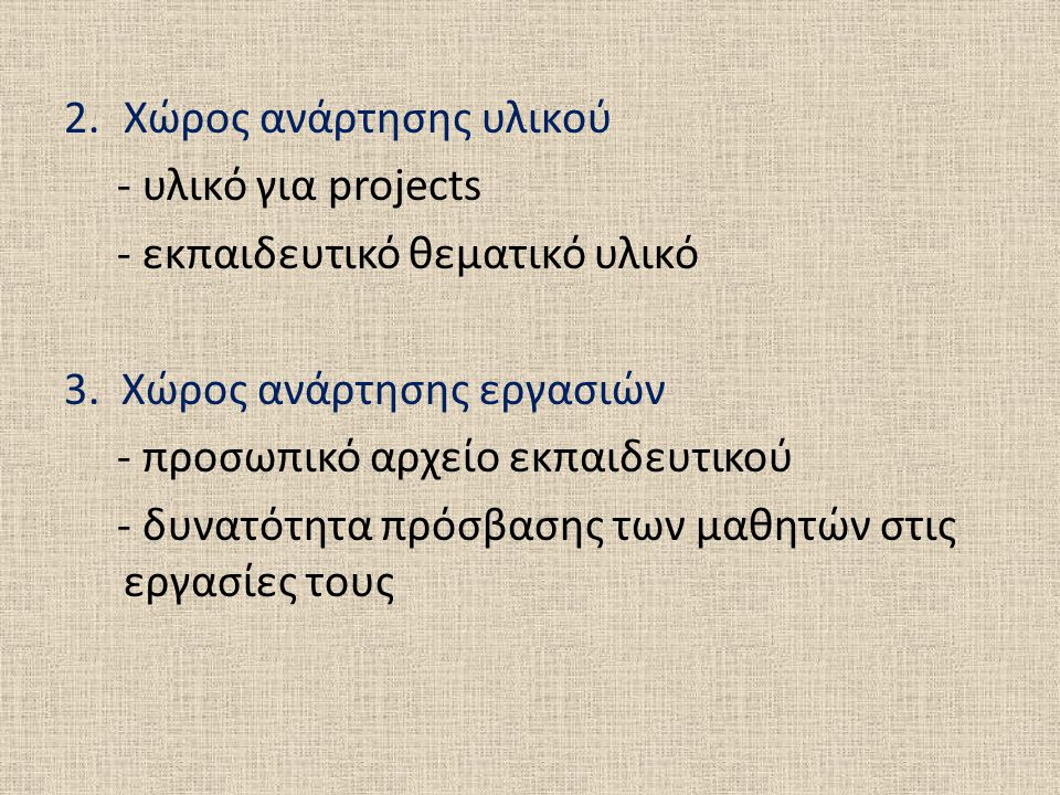 ΠΑΡΑΔΕΙΓΜΑΤΑ - WIKI LINKS • http://ssagg66.wikispaces.com/ http://ssagg66.wikispaces.com/ • http://spirismusic.wikispaces.com/home http://spirismusic.wikispaces.com/home