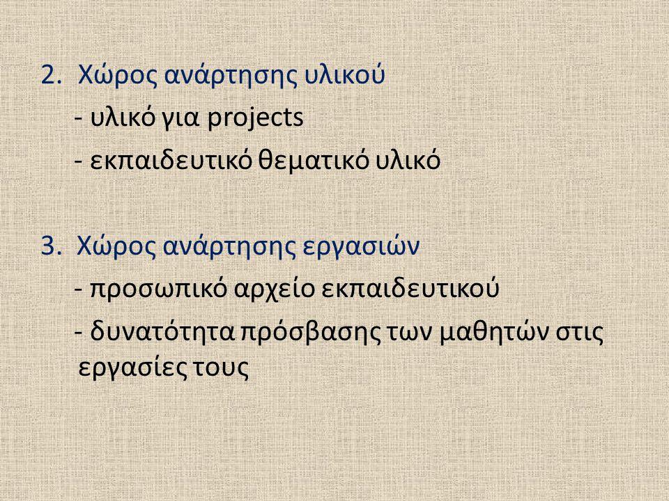 2.Χώρος ανάρτησης υλικού - υλικό για projects - εκπαιδευτικό θεματικό υλικό 3.