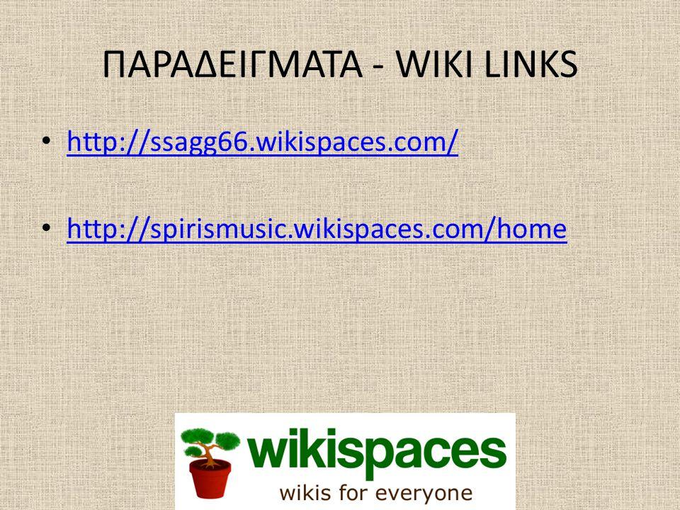 ΠΑΡΑΔΕΙΓΜΑΤΑ - WIKI LINKS • http://ssagg66.wikispaces.com/ http://ssagg66.wikispaces.com/ • http://spirismusic.wikispaces.com/home http://spirismusic.wikispaces.com/home
