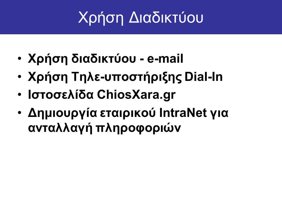 Χρήση Διαδικτύου •Χρήση διαδικτύου - e-mail •Χρήση Τηλε-υποστήριξης Dial-In •Ιστοσελίδα ChiosXara.gr •Δημιουργία εταιρικού IntraNet για ανταλλαγή πληροφοριών