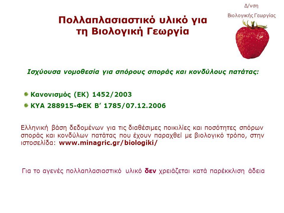 Δ/νση Βιολογικής Γεωργίας Πολλαπλασιαστικό υλικό για τη Βιολογική Γεωργία Ισχύουσα νομοθεσία για σπόρους σποράς και κονδύλους πατάτας: Κανονισμός (ΕΚ) 1452/2003 ΚΥΑ 288915-ΦΕΚ Β' 1785/07.12.2006 Ελληνική βάση δεδομένων για τις διαθέσιμες ποικιλίες και ποσότητες σπόρων σποράς και κονδύλων πατάτας που έχουν παραχθεί με βιολογικό τρόπο, στην ιστοσελίδα: www.minagric.gr/biologiki/ Για το αγενές πολλαπλασιαστικό υλικό δεν χρειάζεται κατά παρέκκλιση άδεια
