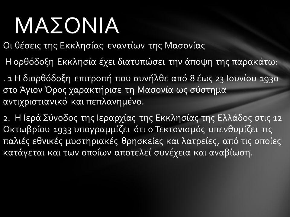 Τρόποι μύησης στη Μασονία: ΜΑΣΟΝΙΑ