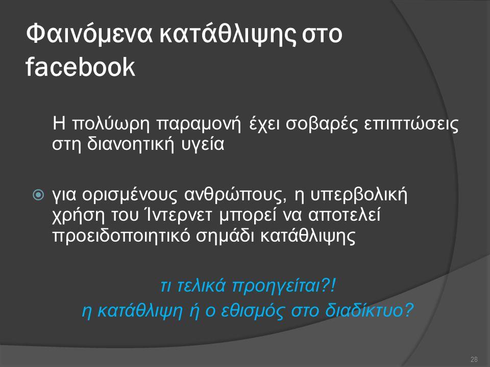 Φαινόμενα κατάθλιψης στο facebook Η πολύωρη παραμονή έχει σοβαρές επιπτώσεις στη διανοητική υγεία  για ορισμένους ανθρώπους, η υπερβολική χρήση του Ί