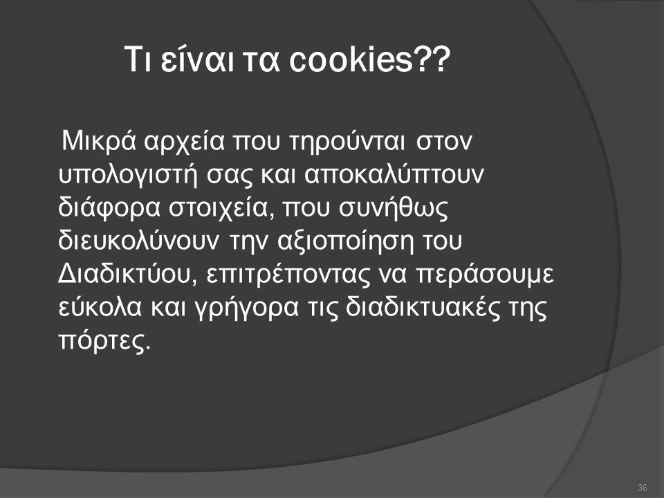 Τι είναι τα cookies?? Mικρά αρχεία που τηρούνται στον υπολογιστή σας και αποκαλύπτουν διάφορα στοιχεία, που συνήθως διευκολύνουν την αξιοποίηση του Δι