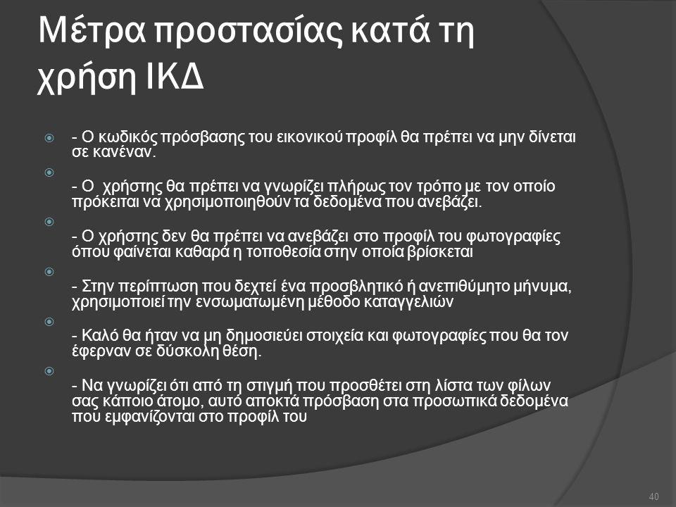 Μέτρα προστασίας κατά τη χρήση ΙΚΔ  - Ο κωδικός πρόσβασης του εικονικού προφίλ θα πρέπει να μην δίνεται σε κανέναν.  - Ο χρήστης θα πρέπει να γνωρίζ