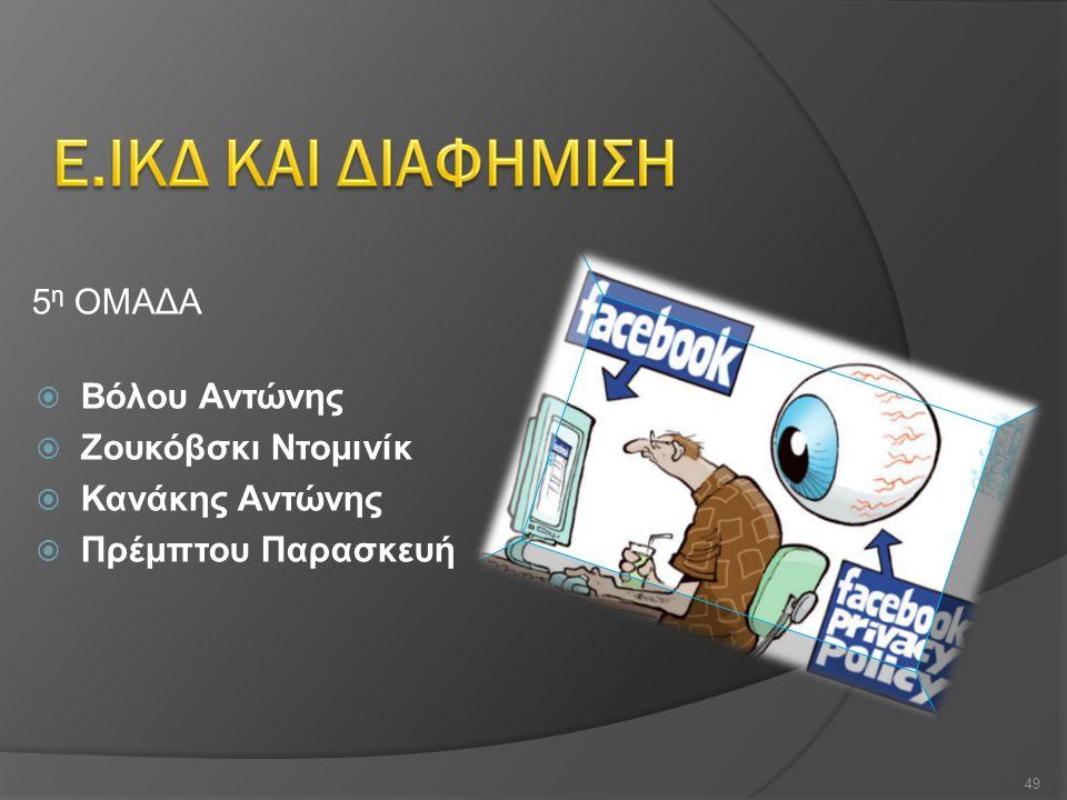 49 5 η ΟΜΑΔΑ  Βόλου Αντώνης  Ζουκόβσκι Ντομινίκ  Κανάκης Αντώνης  Πρέμπτου Παρασκευή