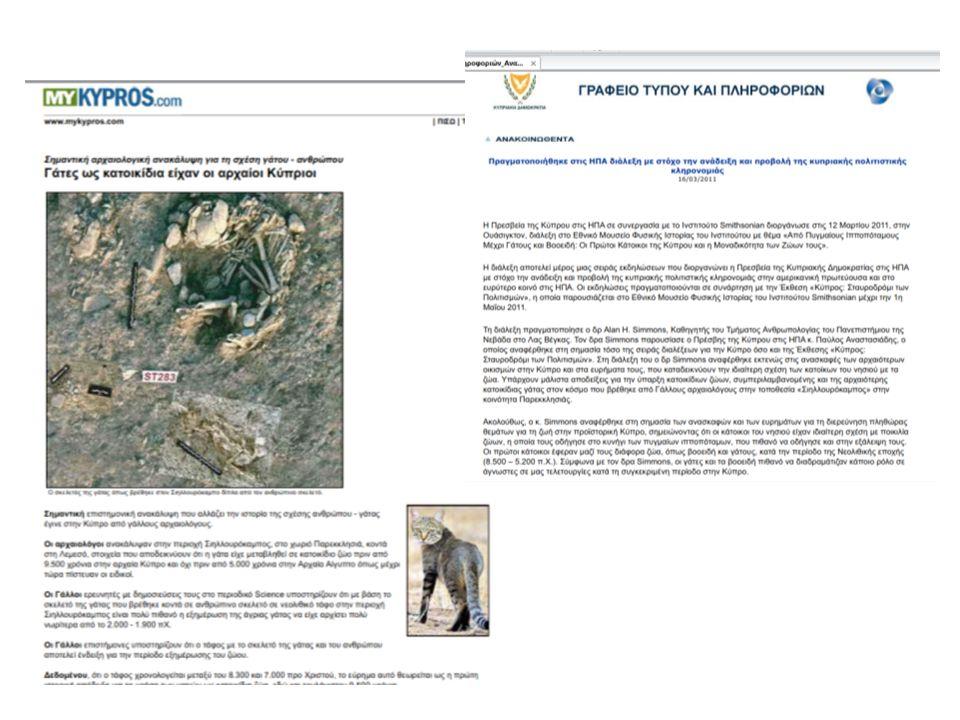 Πηγή 5: ΜΜΕ και ανακάλυψη τάφου στον νεολιθικό οικισμό Σιηλλουρόκαμπου • «Σημαντική επιστημονική ανακάλυψη που αλλάζει την ιστορία της σχέσης ανθρώπου - γάτας έγινε στην Κύπρο από Γάλλους αρχαιολόγους.
