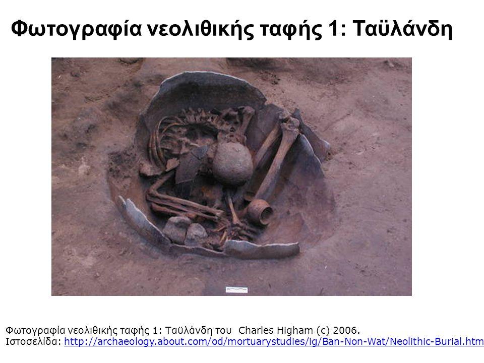 Φωτογραφία νεολιθικής ταφής 2: Γερμανία Φωτογραφία νεολιθικής ταφής 2: Γερμανία.