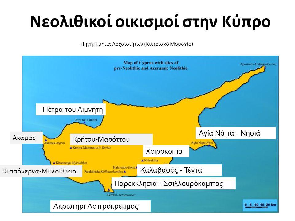 Ιστοσελίδα iKypros, 09/04/2004, http://mykypros.com/cgibin/hweb?-A=4612,printer.html&-V=ikypros Πηγή 3: Φωτογραφία νεολιθικής ταφής στον οικισμό Σιηλλουρόκα μπου – οστά ανθρώπου και ζώου στον ίδιο τάφο