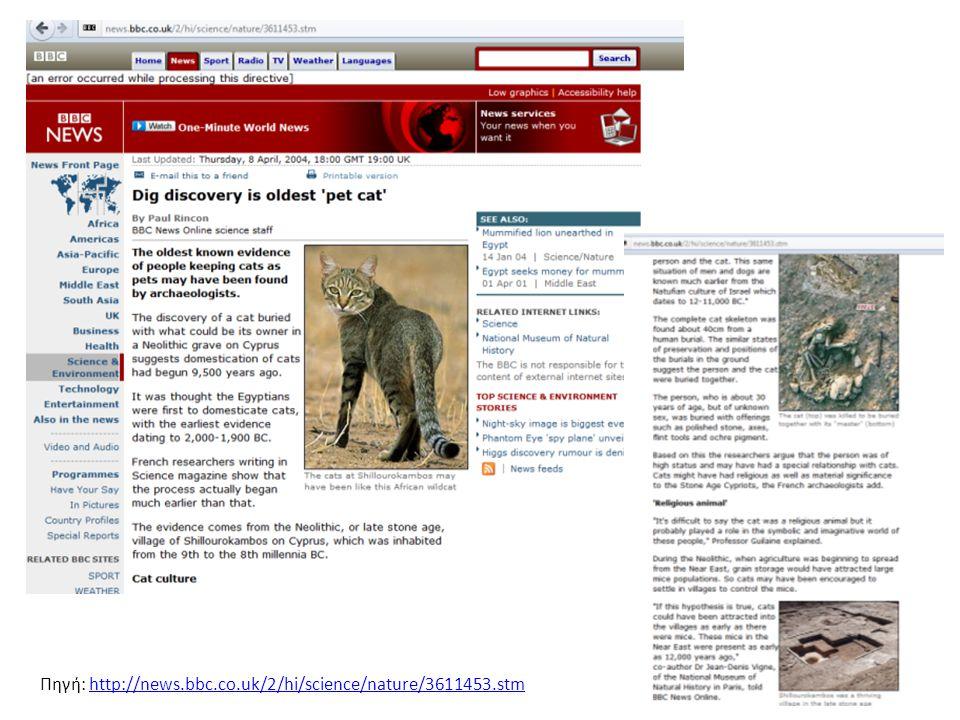Πηγή: http://news.bbc.co.uk/2/hi/science/nature/3611453.stmhttp://news.bbc.co.uk/2/hi/science/nature/3611453.stm