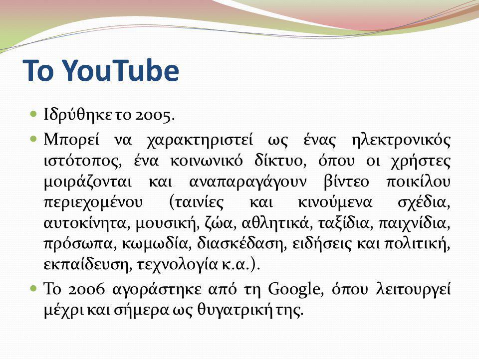 Το YouTube  Ιδρύθηκε το 2005.  Μπορεί να χαρακτηριστεί ως ένας ηλεκτρονικός ιστότοπος, ένα κοινωνικό δίκτυο, όπου οι χρήστες μοιράζονται και αναπαρα