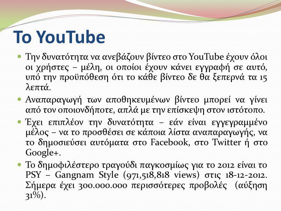 Το YouTube  Την δυνατότητα να ανεβάζουν βίντεο στο YouTube έχουν όλοι οι χρήστες – μέλη, οι οποίοι έχουν κάνει εγγραφή σε αυτό, υπό την προϋπόθεση ότ