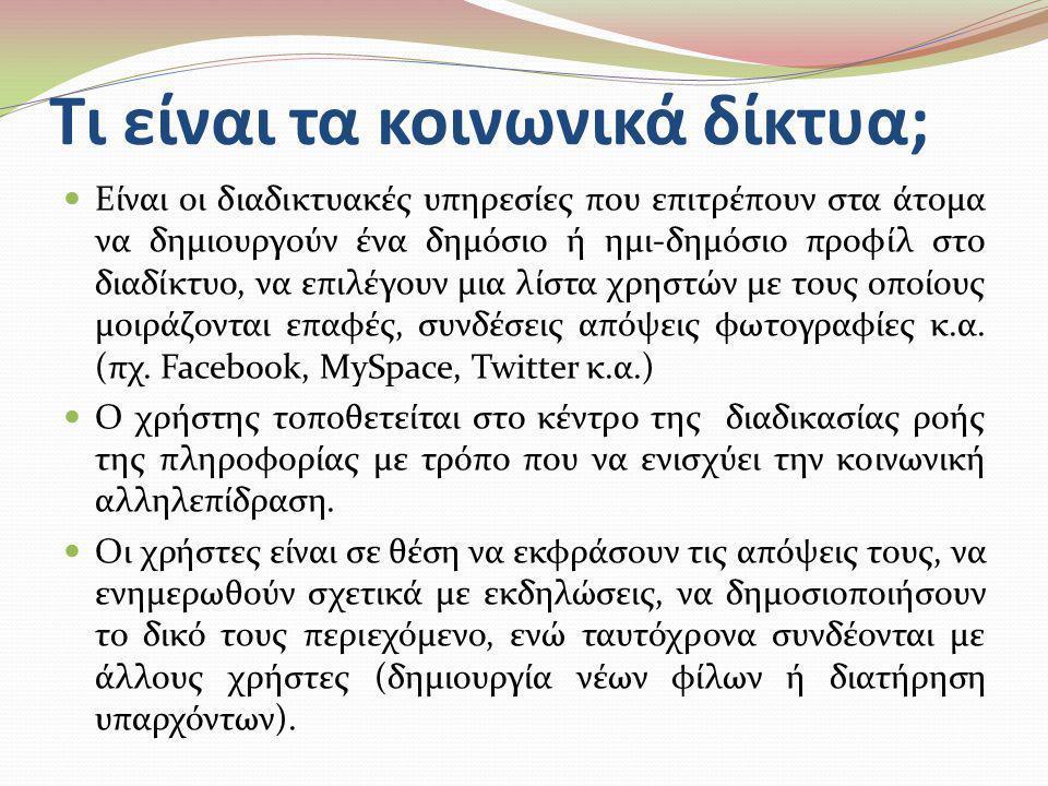 Τι είναι τα κοινωνικά δίκτυα;  Είναι οι διαδικτυακές υπηρεσίες που επιτρέπουν στα άτομα να δημιουργούν ένα δημόσιο ή ημι-δημόσιο προφίλ στο διαδίκτυο