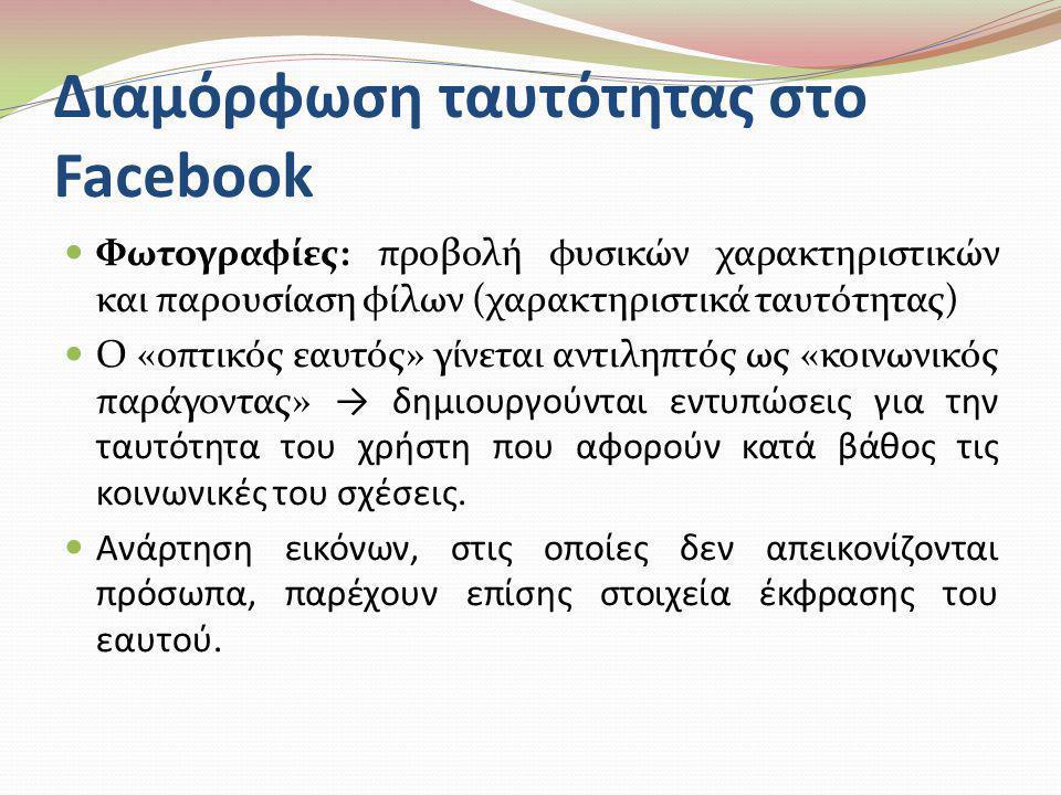 Διαμόρφωση ταυτότητας στο Facebook  Φωτογραφίες: προβολή φυσικών χαρακτηριστικών και παρουσίαση φίλων (χαρακτηριστικά ταυτότητας)  Ο «οπτικός εαυτός