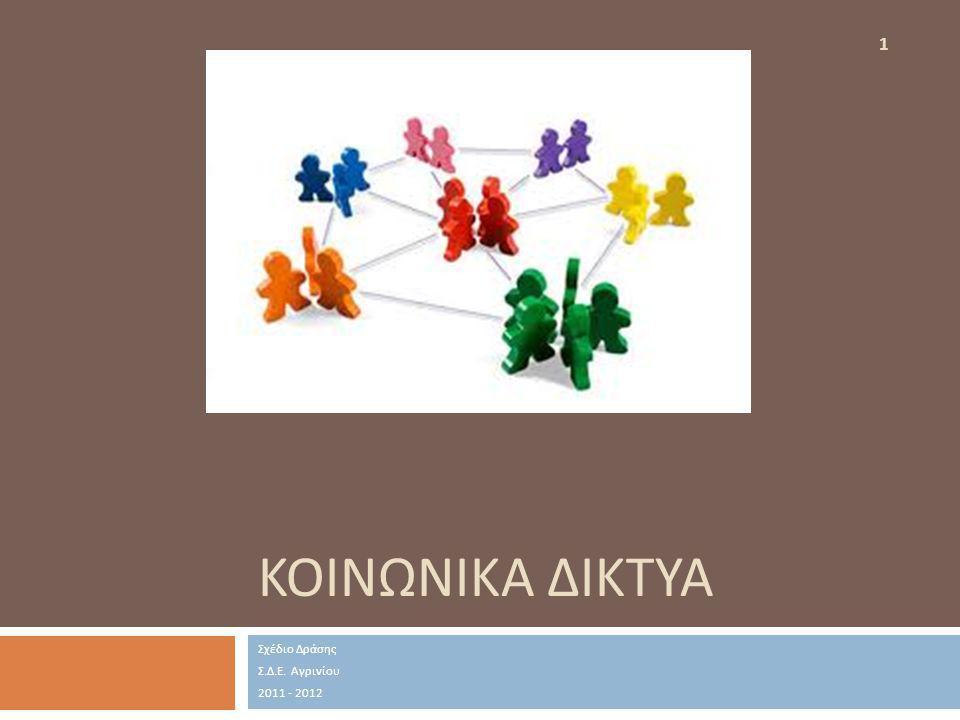 Σκοπός  Να κατανοήσουμε την έννοια της κοινωνικής δικτύωσης και της ανάγκης του ανθρώπου να δημιουργεί κοινωνικά δίκτυα ανέκαθεν, και να ερευνήσουμε τον χώρο των ηλεκτρονικών κοινωνικών δικτύων ( κυρίως κοινωνικών δικτύων στο Διαδίκτυο ) 2 Κοινωνικά Δίκτυα – Σ.