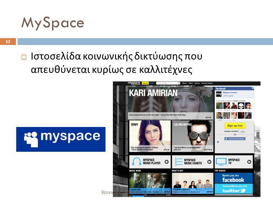 MySpace  Ιστοσελίδα κοινωνικής δικτύωσης που απευθύνεται κυρίως σε καλλιτέχνες 12 Κοινωνικά Δίκτυα – Σ. Δ. Ε. Αγρινίου