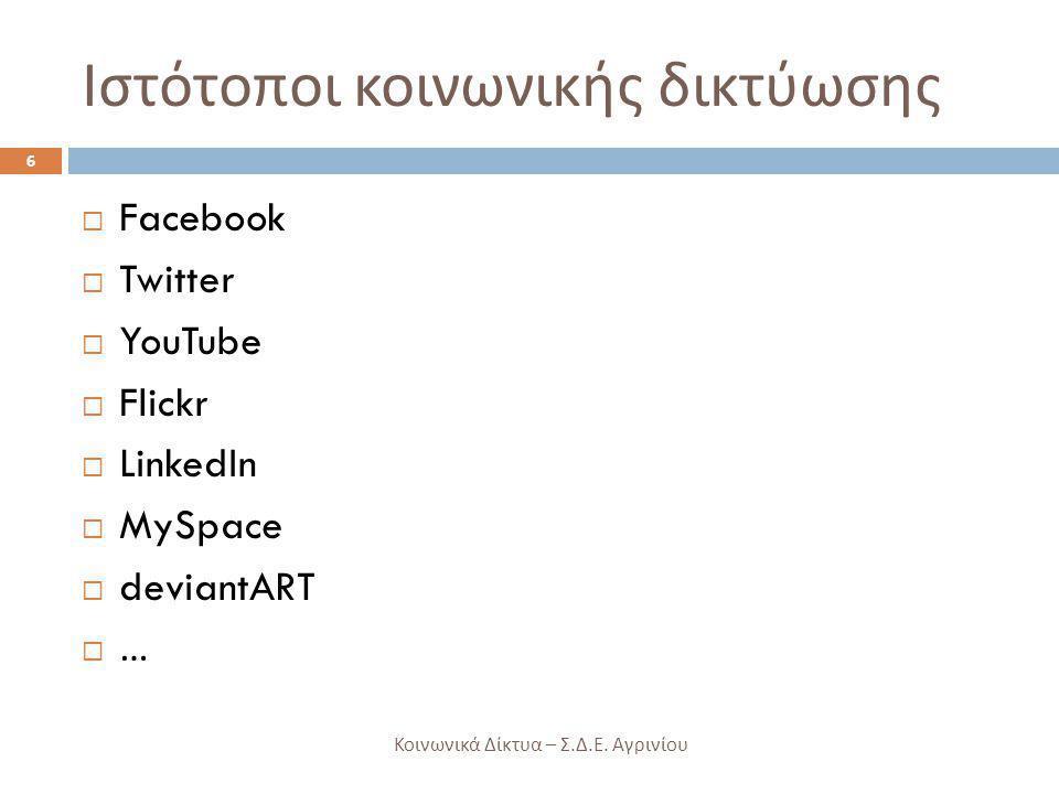 Ιστότοποι κοινωνικής δικτύωσης  Facebook  Twitter  YouTube  Flickr  LinkedIn  MySpace  deviantART  … 6 Κοινωνικά Δίκτυα – Σ. Δ. Ε. Αγρινίου