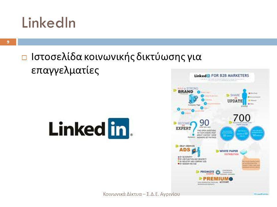 LinkedIn  Ιστοσελίδα κοινωνικής δικτύωσης για επαγγελματίες 9 Κοινωνικά Δίκτυα – Σ. Δ. Ε. Αγρινίου