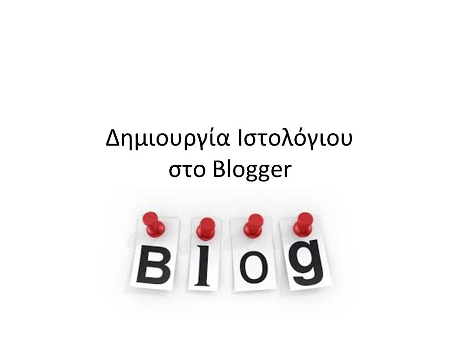 Δημιουργία Ιστολόγιου στο Blogger