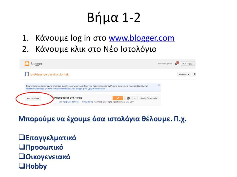 Βήμα 1-2 1.Κάνουμε log in στο www.blogger.comwww.blogger.com 2.Κάνουμε κλικ στο Νέο Ιστολόγιο