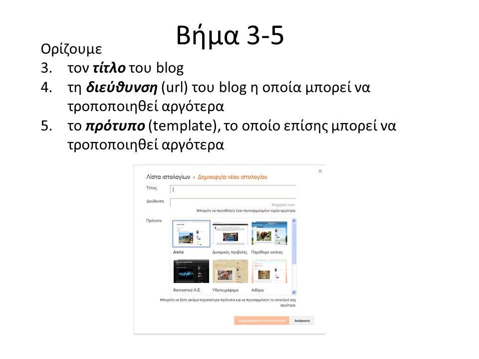 Βήμα 3-5 Ορίζουμε 3.τον τίτλο του blog 4.τη διεύθυνση (url) του blog η οποία μπορεί να τροποποιηθεί αργότερα 5.το πρότυπο (template), το οποίο επίσης