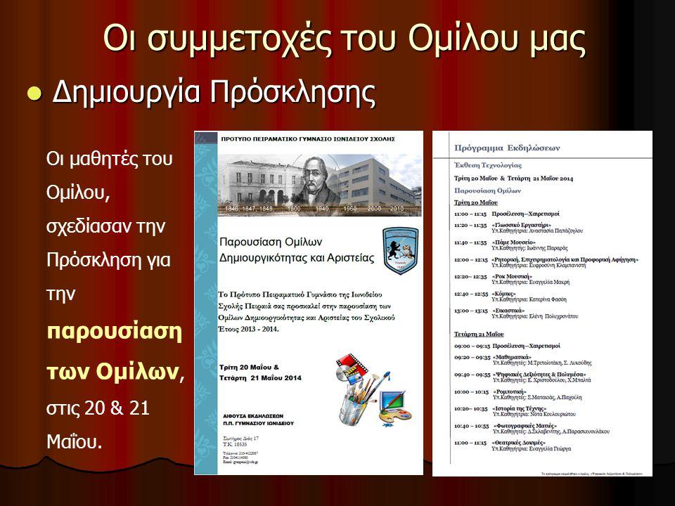  Δημιουργία Πρόσκλησης Οι συμμετοχές του Ομίλου μας Οι μαθητές του Ομίλου, σχεδίασαν την Πρόσκληση για την παρουσίαση των Ομίλων, στις 20 & 21 Μαΐου.