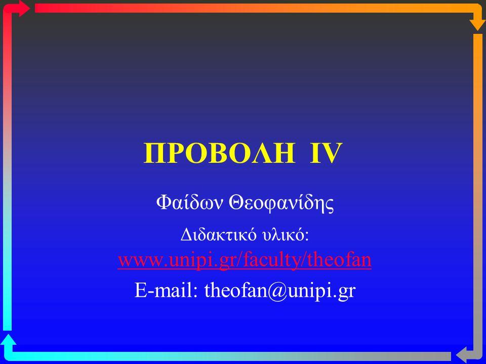 ΠΡΟΒΟΛΗ IV Φαίδων Θεοφανίδης Διδακτικό υλικό: www.unipi.gr/faculty/theofan www.unipi.gr/faculty/theofan E-mail: theofan@unipi.gr