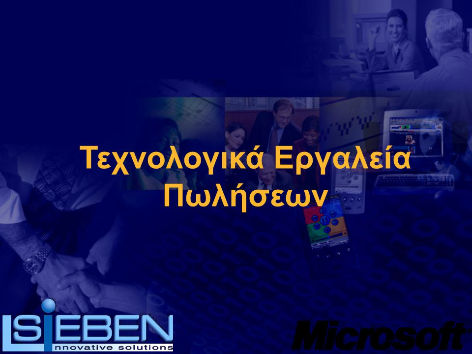Windows SharePoint Services  Σενάρια για Information Workers  Συνεργασία σε projects, κείμενα, συναντήσεις  Διαλειτουργηκότητα σε πληροφορίες και ιδέες  Διαχείριση virtual teams  Χαρακτηριστικά  Document check in/check out, versioning  Shared calendars, discussions, surveys  Templated sites  Ενοποίηση με το Office 2003, και τον Live Communication Server  Οφέλη  Ευκολία Χρήσης  Empower individuals and managers  Build and manage team community
