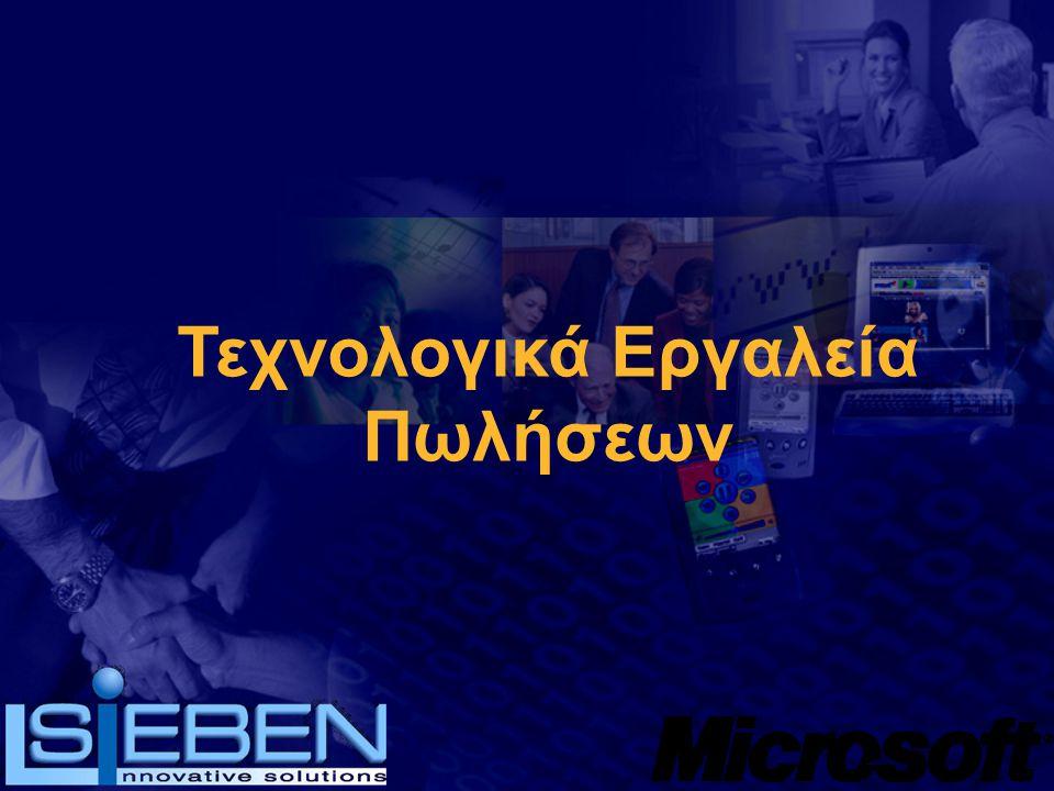 Microsoft CRM Advantages
