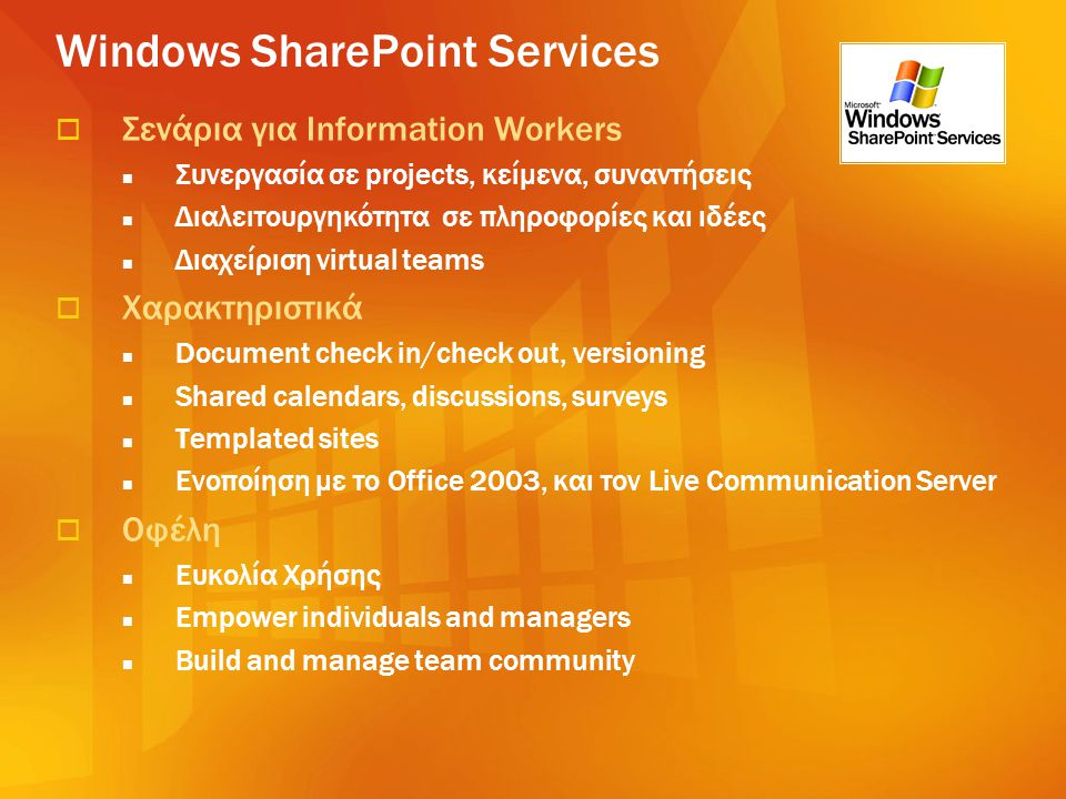 Windows SharePoint Services  Σενάρια για Information Workers  Συνεργασία σε projects, κείμενα, συναντήσεις  Διαλειτουργηκότητα σε πληροφορίες και ι