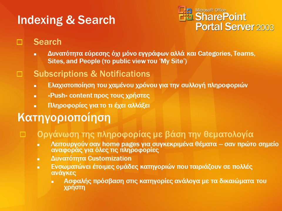 Indexing & Search   Search   Δυνατότητα εύρεσης όχι μόνο εγγράφων αλλά και Categories, Teams, Sites, and People (το public view του ' My Site ' )