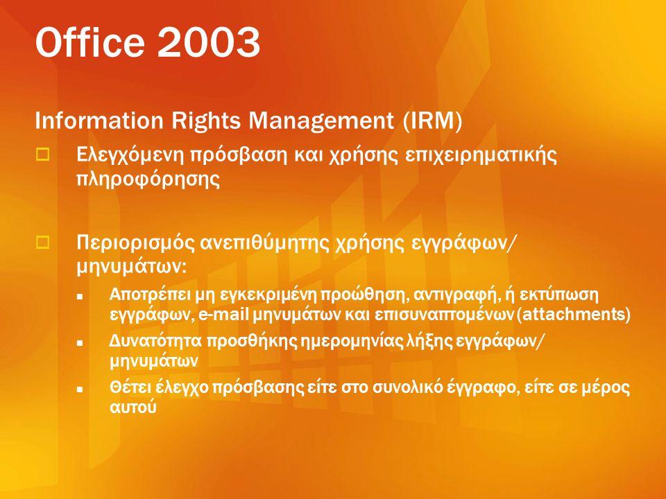 Information Rights Management (IRM)  Ελεγχόμενη πρόσβαση και χρήσης επιχειρηματικής πληροφόρησης  Περιορισμός ανεπιθύμητης χρήσης εγγράφων/ μηνυμάτω
