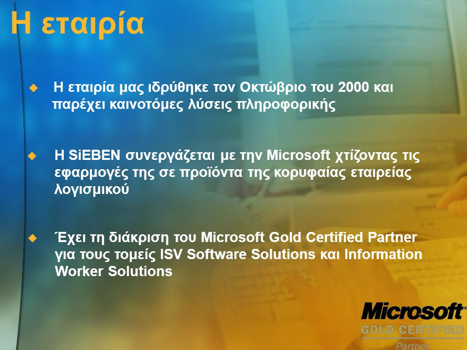 Microsoft CRM Low TCO - Strong ROI  Runs on low-cost, high-power hardware  Easy to customize, deploy, and integrate  Requires very little user training (Outlook)  Lower consulting costs  Lower maintenance costs  Reduced personnel costs  Reduced marketing costs  Helps improve profits on sales