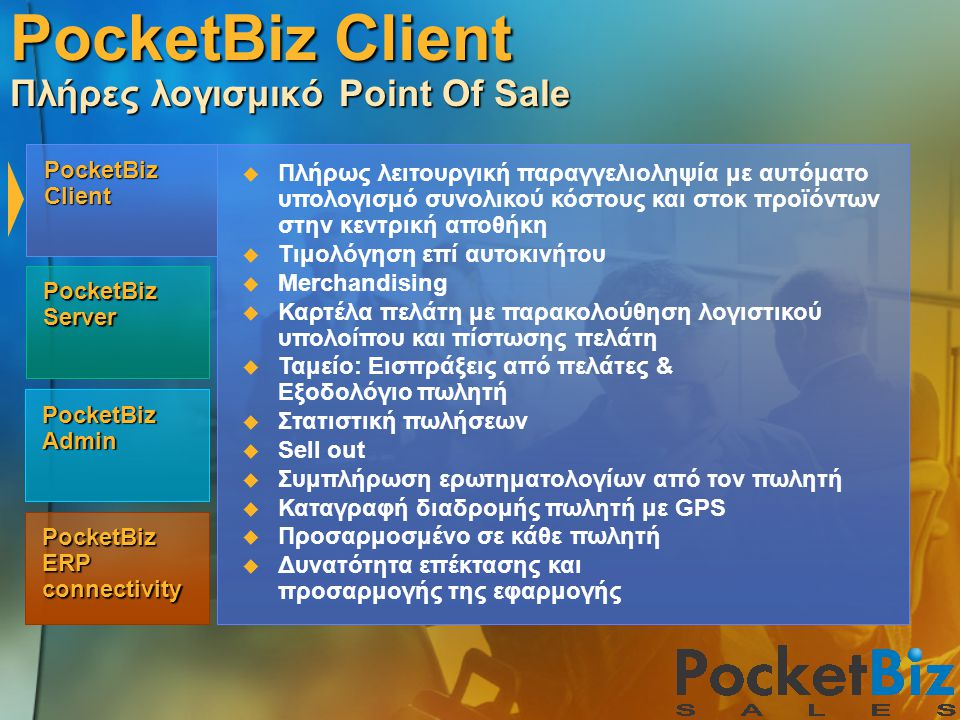 PocketBiz Admin PocketBiz Client PocketBiz Server PocketBiz ERP connectivity PocketBiz Client Πλήρες λογισμικό Point Of Sale   Πλήρως λειτουργική πα