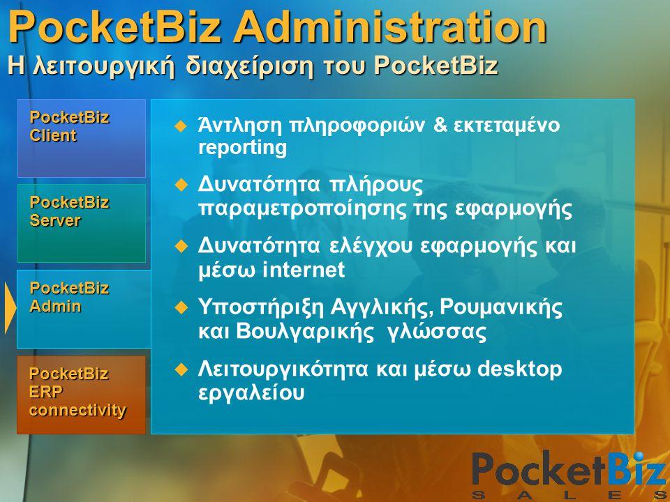 PocketBiz Admin PocketBiz Client PocketBiz Server PocketBiz ERP connectivity   Άντληση πληροφοριών & εκτεταμένο reporting   Δυνατότητα πλήρους παρ