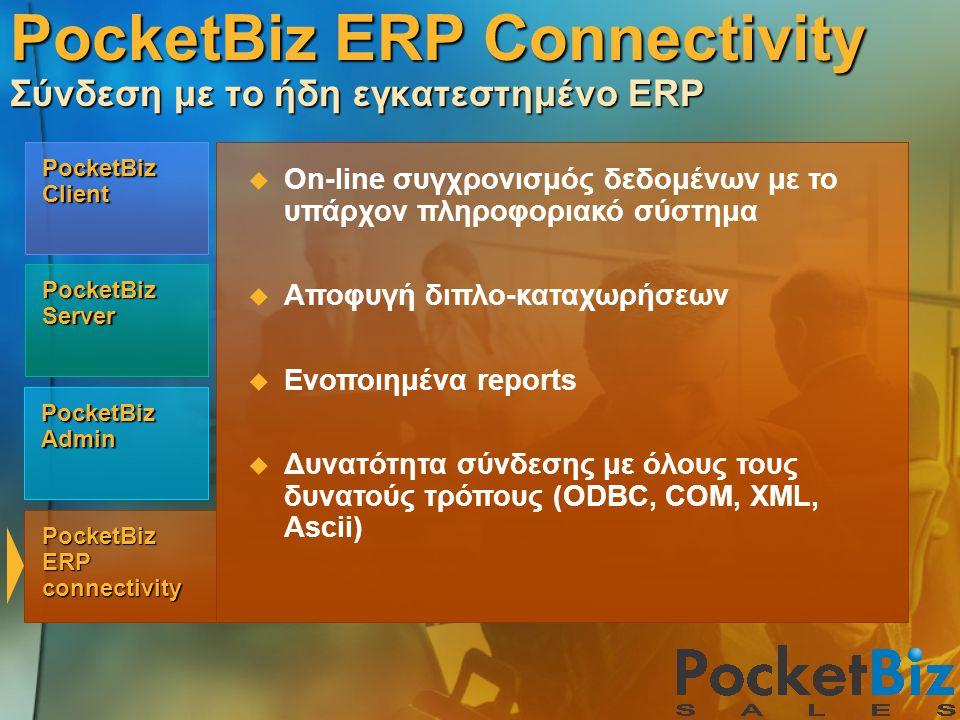 PocketBiz Admin PocketBiz Client PocketBiz Server PocketBiz ERP connectivity   On-line συγχρονισμός δεδομένων με το υπάρχον πληροφοριακό σύστημα  