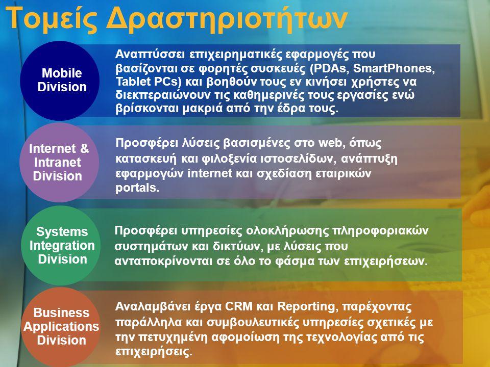 Αναλαμβάνει έργα CRM και Reporting, παρέχοντας παράλληλα και συμβουλευτικές υπηρεσίες σχετικές με την πετυχημένη αφομοίωση της τεχνολογίας από τις επι