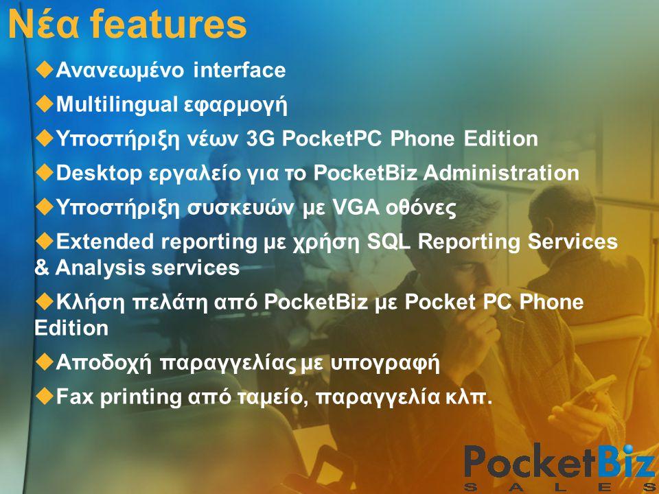 Νέα features   Ανανεωμένο interface   Multilingual εφαρμογή   Υποστήριξη νέων 3G PocketPC Phone Edition   Desktop εργαλείο για το PocketBiz Ad