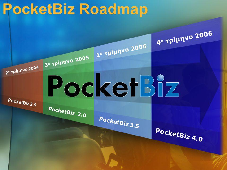 PocketBiz Roadmap 4 ο τρίμηνο 2006 2 ο τρίμηνο 2004 3 ο τρίμηνο 2005 1 ο τρίμηνο 2006 PocketBiz 2.5 PocketBiz 3.0 PocketBiz 3.5 PocketBiz 4.0
