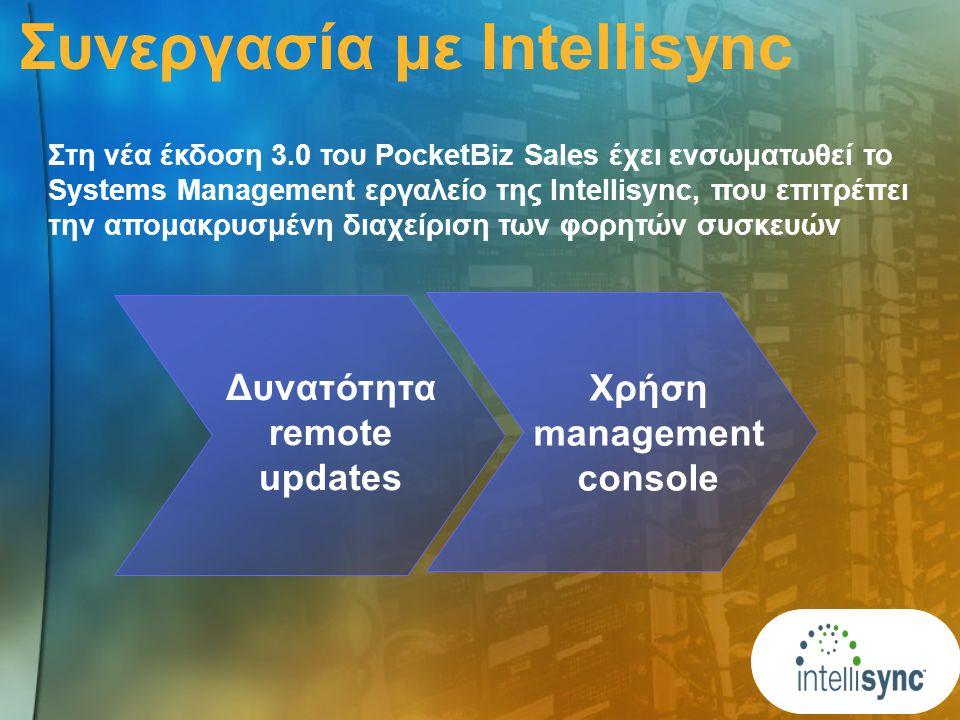 Στη νέα έκδοση 3.0 του PocketBiz Sales έχει ενσωματωθεί το Systems Management εργαλείο της Intellisync, που επιτρέπει την απομακρυσμένη διαχείριση των