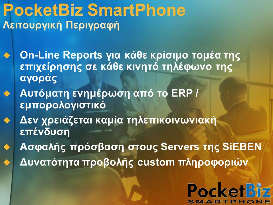 Λειτουργική Περιγραφή   On-Line Reports για κάθε κρίσιμο τομέα της επιχείρησης σε κάθε κινητό τηλέφωνο της αγοράς   Αυτόματη ενημέρωση από το ERP
